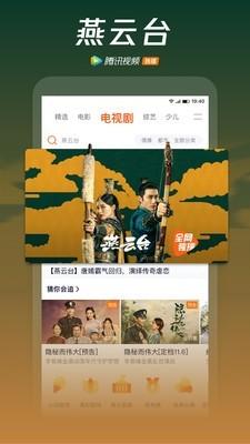 腾讯视频APP下载_腾讯视频v8.2.65.21575
