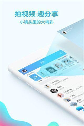 QQ2021最新版截图2