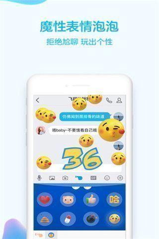 QQ2021最新版截图3