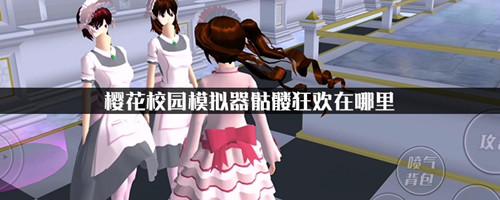 樱花校园模拟器骷髅狂欢在哪里-骷髅狂欢位置介绍
