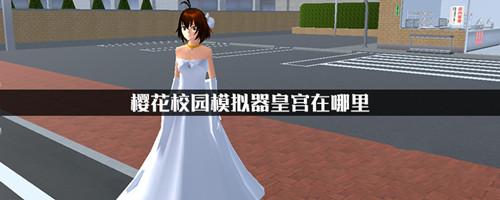 樱花校园模拟器皇宫在哪里-皇宫位置介绍