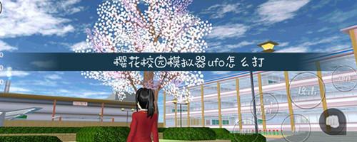 樱花校园模拟器ufo怎么打-ufo打法推荐