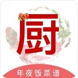 煮厨家常菜谱app