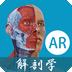 AR人体解剖学