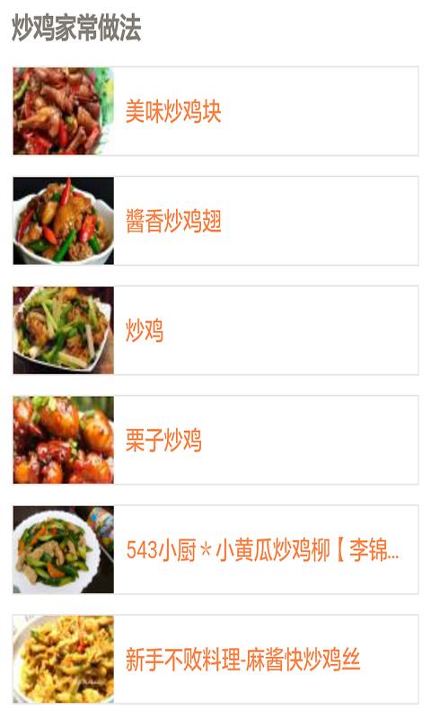 家常炒菜菜谱大全截图1