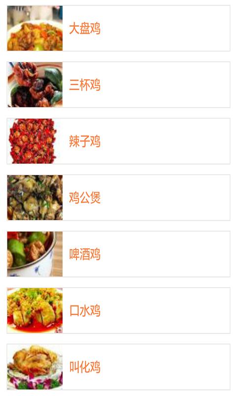 家常炒菜菜谱大全截图2