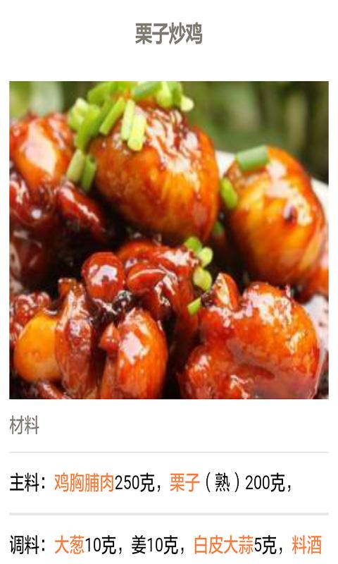 家常炒菜菜谱大全截图4