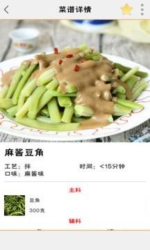 DIY美食菜谱截图5