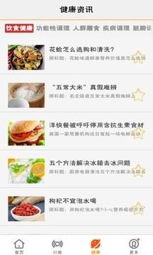 DIY美食菜谱截图3