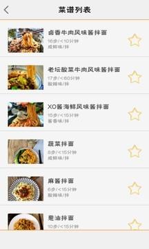 DIY美食菜谱截图4