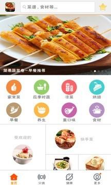 DIY美食菜谱截图1