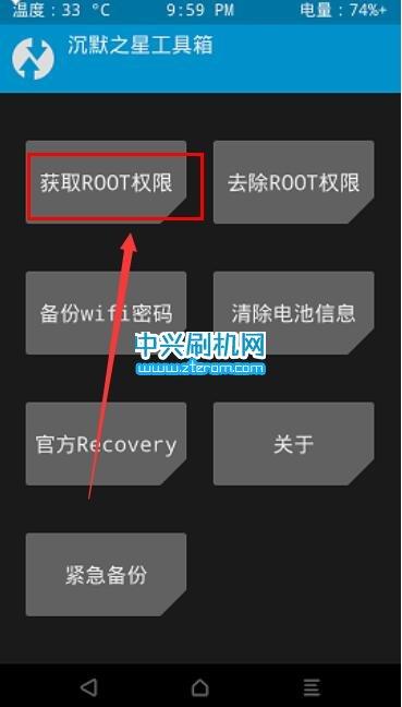 努比亚Z11 mini获取ROOT的方法