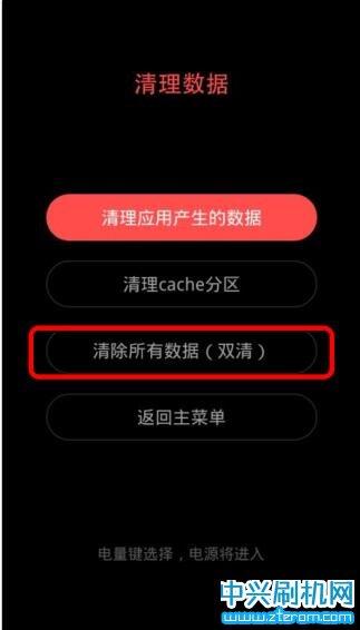 努比亚Z11 mini双清格机解锁教程 努比亚Z11 mini恢复出厂设置的方法