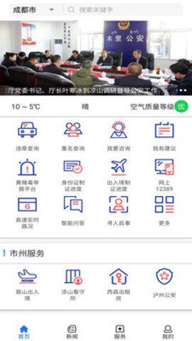 四川公安补办身份证app截图1