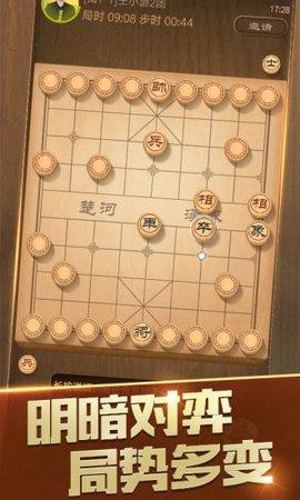 天天象棋自动辅助器截图2
