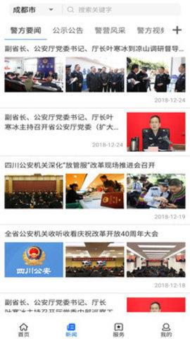 四川公安补办身份证app截图3