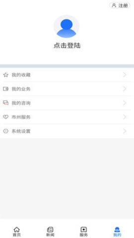 四川公安电子身份证app截图1