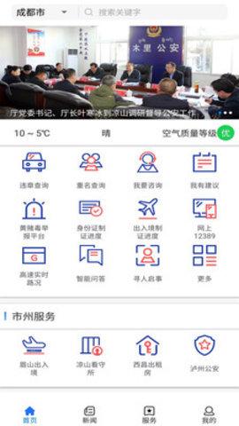 四川公安电子身份证app截图4
