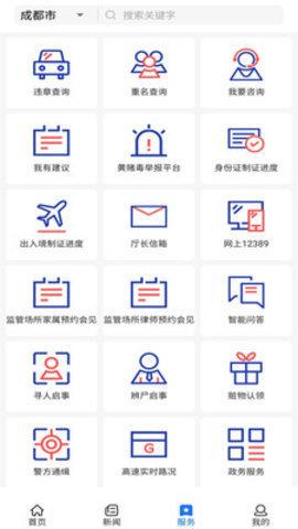 四川公安补办身份证app截图4