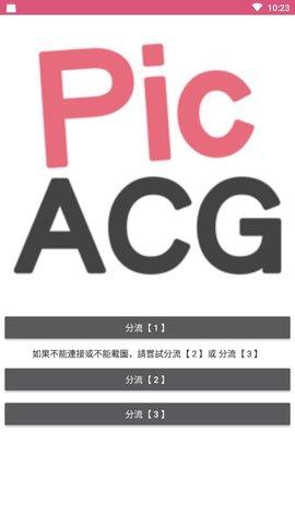 picacg2.2.1.3.3.4版本截图2