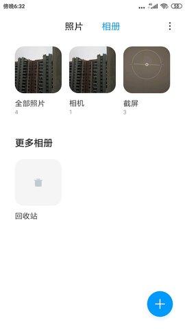 miui10相册apk提取通用版截图4