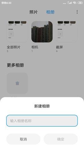 miui10相册apk提取通用版截图3