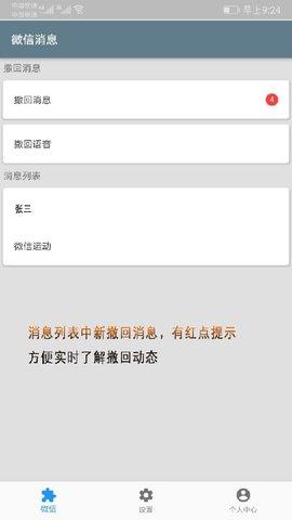 微信已撤回消息恢复器截图2