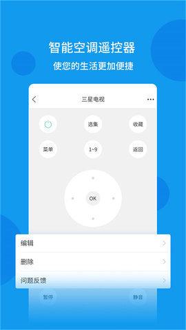 美的空调万能遥控器app截图2