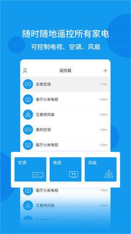 美的空调万能遥控器app截图4