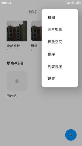 miui10相册apk提取通用版截图1