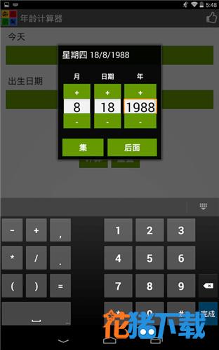 百度年龄计算器截图3