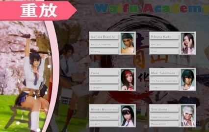 WaifuAcademy0.80B安卓汉化版截图1