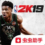 NBA2K19官方正版