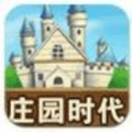 庄园时代无限金币钻石中文破解版