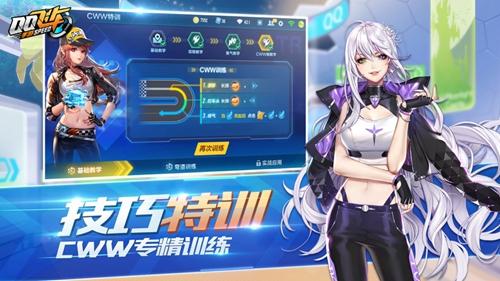 QQ飞车2.jpg