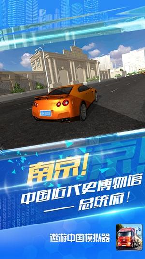 遨游中国模拟器手机版截图4