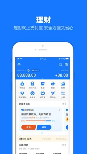 支付宝app下载安装到手机截图3