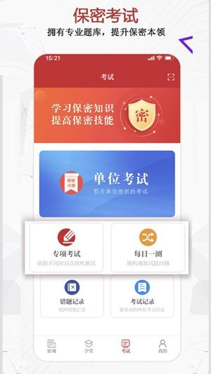 保密观app下载最新截图2