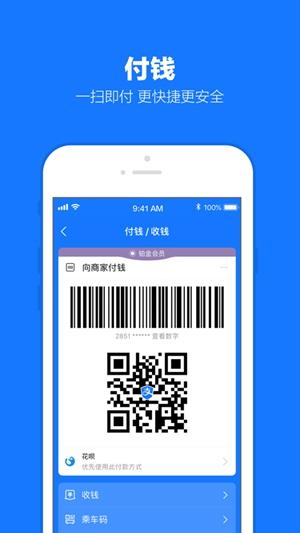 支付宝app下载安装到手机截图6