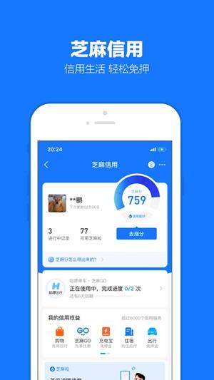 支付宝app下载安装到手机截图5