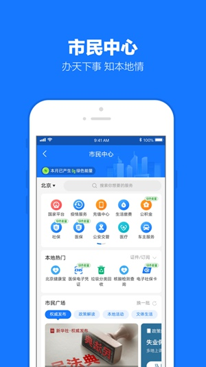 支付宝app下载安装到手机截图4