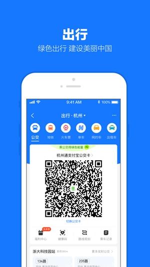 支付宝app下载安装到手机截图1