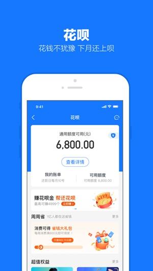支付宝app下载安装到手机截图2