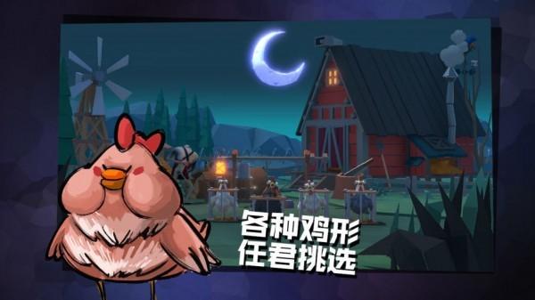 危鸡之夜官方最新版