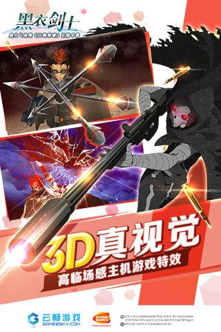 刀剑神域 (1).jpg