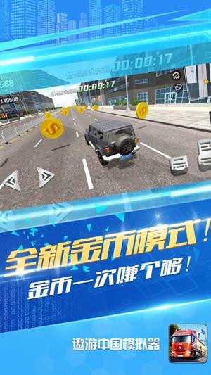 遨游中国模拟器手机版截图2