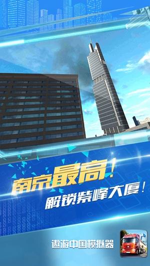 遨游中国模拟器手机版截图3