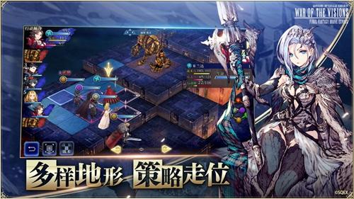 最终幻想勇气启示录官服下载截图3