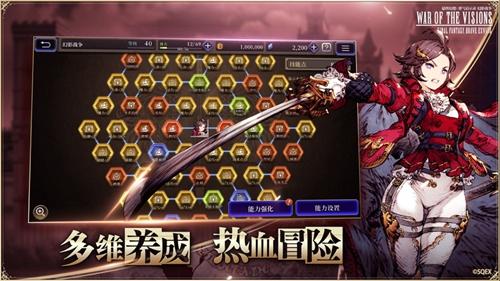 最终幻想勇气启示录官服下载截图4