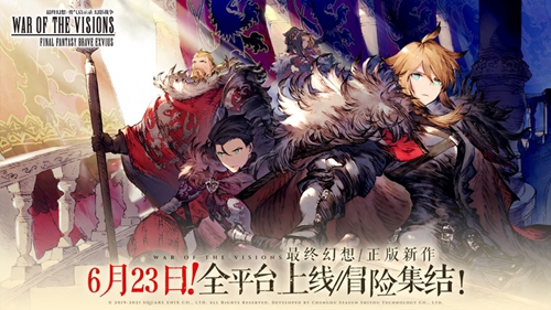 最终幻想勇气启示录官服下载截图1